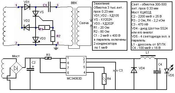 Схема проверена на двигателе